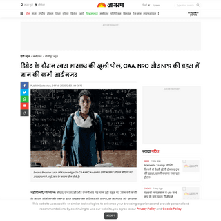 WATCH Swara Bhasker Got Exposed For Her Lack Of Knowledge On CAA NRC And NPR her Meme gone viral