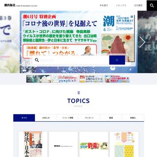 潮出版社 USHIO