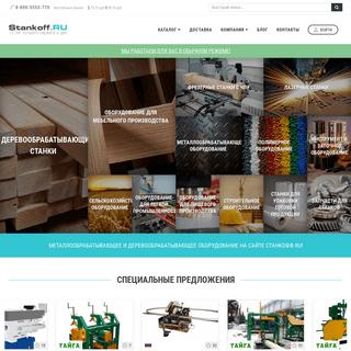ArchiveBay.com - stankoff.ru - Станкофф.RU - деревообрабатывающие и металлообрабатывающие станки, пр�