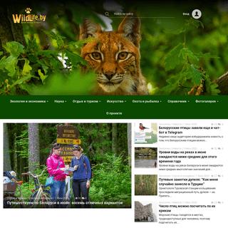 Портал о природе Беларуси- наука, экология, охрана природы, охота и рыб