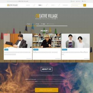 クリエイターのための総合情報サイト CREATIVE VILLAGE