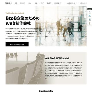 ArchiveBay.com - baigie.me - 東京のWeb制作会社・ホームページ制作会社|株式会社ベイジ|baigie inc.