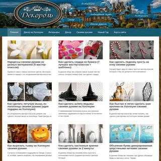 Декороль - Дизайн интерьера, декор помещений, своими руками, украшение