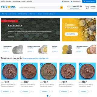 Интернет-магазин нумизматики и аксессуаров Vitcoins.ru