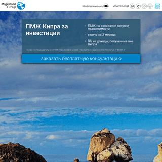 ПМЖ Кипра за инвестиции 2020 — оформление, документы, варианты, условия,