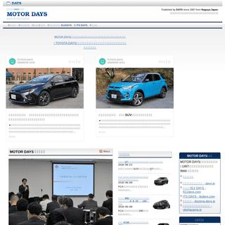 MOTOR DAYS(モーターデイズ) - 新車試乗記、ニュース、リリース情報。クルマ情報Webマガジン