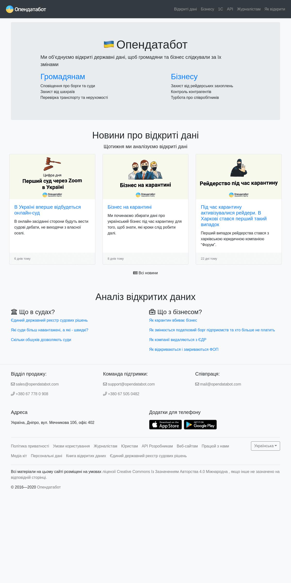 ArchiveBay.com - opendatabot.ua - Opendatabot —відкриті дані