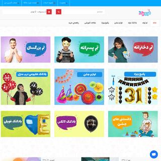 تم تولد - لوازم تولد - ارسال به سراسر ایران - فروشگاه اینترنتی هپی پیک