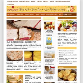 Сырный сайт о сыре, интернет-магазин для сыроделов