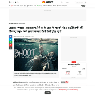 Vicky Kaushal Starrer Movie Bhoot The Haunted Ship Fans Reaction On Twitter