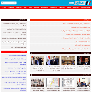 موقع صباح مصر - - بوابة الأخبار