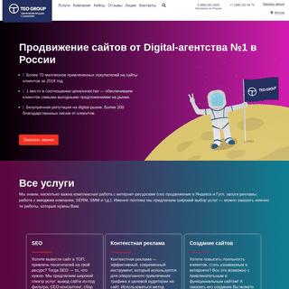 Digital-агентство в Москве