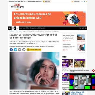 naagin 4 29 february 2020 preview- Naagin 4 29 February 2020 Preview in hindi