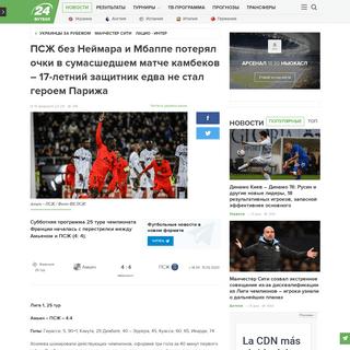 ПСЖ без Неймара и Мбаппе потерял очки в сумасшедшем матче камбеков – 1