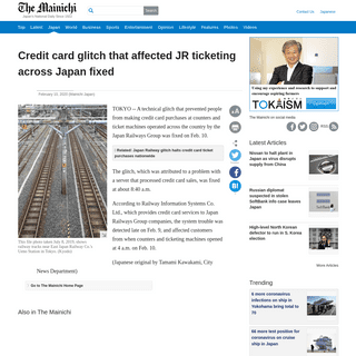 Credit card glitch that affected JR ticketing across Japan fixed - The Mainichi