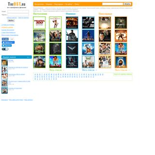 Все саундтреки к фильмам, мультфильмам, мюзиклам и сериалам