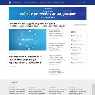 ArchiveBay.com - digital.gov.ru - Министерство цифрового развития, связи и массовых коммуникаций Росси