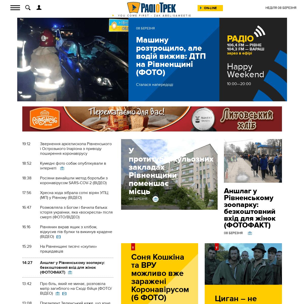 Радіо ТРЕК - Новини Рівного, області і не тільки
