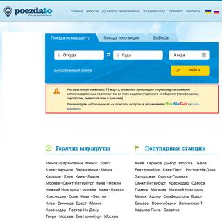 Poezdato.net - расписание поездов и электричек в России, Украине, СНГ - 2020 год