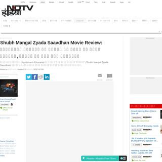 ArchiveBay.com - khabar.ndtv.com/news/bollywood/shubh-mangal-zyada-saavdhan-review-fans-reaction-on-ayushmann-khurrana-film-2183678 - Shubh Mangal Zyada Saavdhan Movie Review Fans Reaction On Ayushmann Khurrana Film Goes Viral - Shubh Mangal Zyada Saavdhan Movie