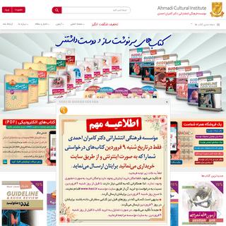 انتشارات دکتر کامران احمدی