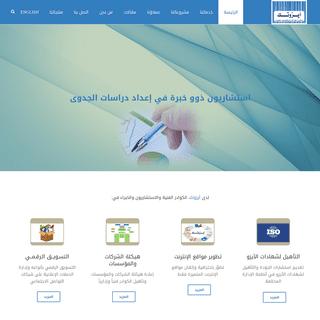 ArchiveBay.com - iso-tec.com - شركة أيزوتك - استشارات نظم الإدارة والجودة وتكنولوجيا المعلومات