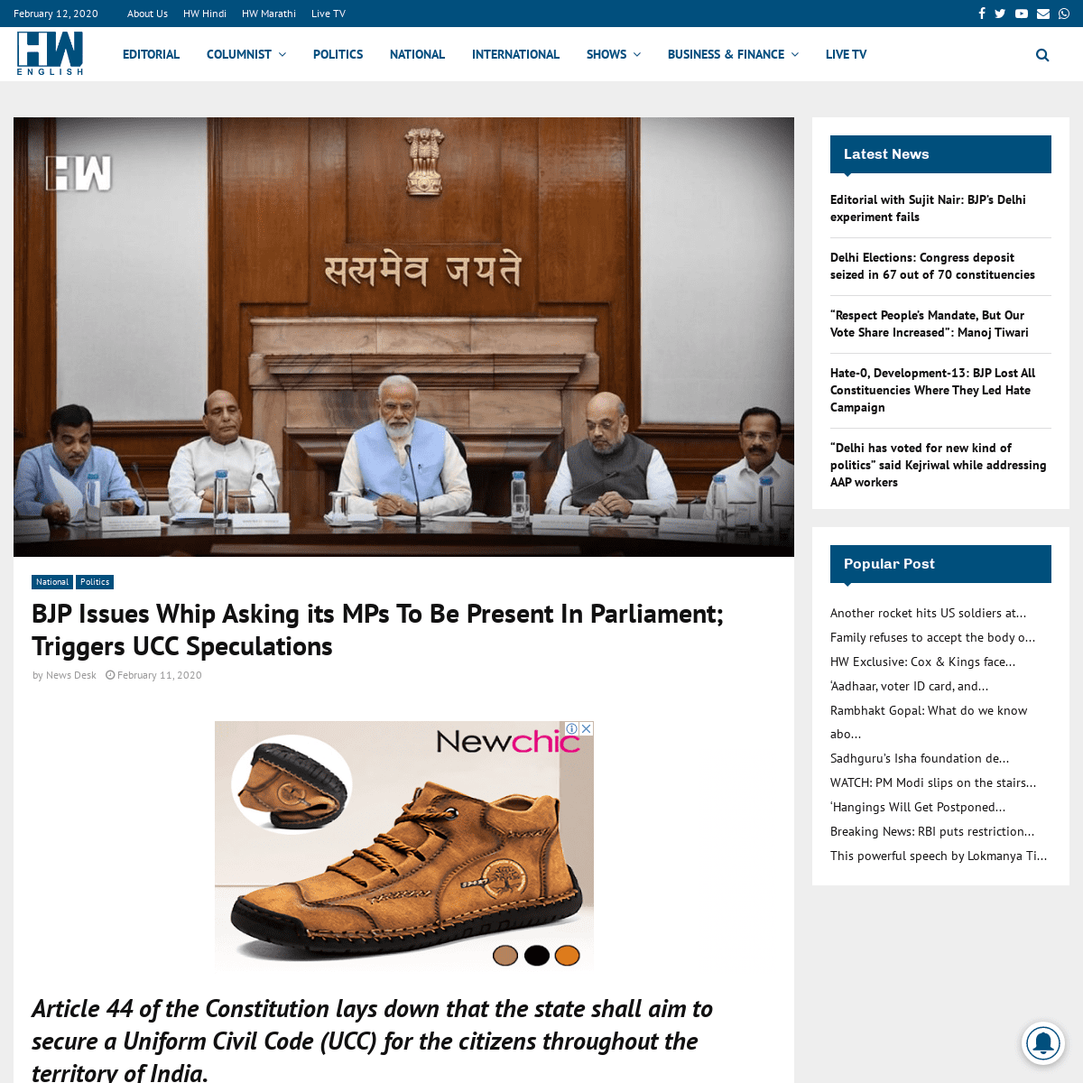 ArchiveBay.com - hwnews.in/news/national-news/bjp-issues-whip-asking-mps-present-parliament-triggers-ucc-speculations/125385 - BJP Issues Whip Asking its MPs To Be Present In Parliament; Triggers UCC Speculations - HW English