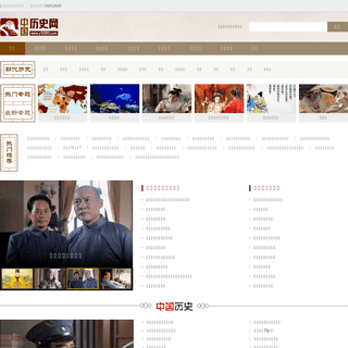 中国历史故事人物大全_中国历史朝代顺序表_中国历史真相揭秘_中国历史网