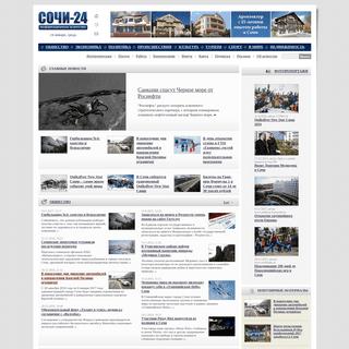 СОЧИ 24 — Информационное агентство Сочи. Новости Сочи, погода, фотореп�