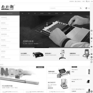 南北潮商城 - 专注涂料、油墨实验室检测仪器网上直销
