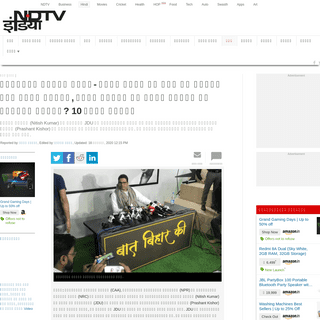 ArchiveBay.com - khabar.ndtv.com/news/india/prashant-kishor-press-conference-raised-question-on-cm-nitish-kumar-jdu-know-all-in-10-points-2181833 - Prashant Kishor press conference raised question on CM Nitish Kumar JDU know all in 10 points - प्रशांत किश�
