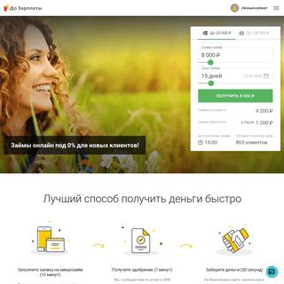 Срочные займы онлайн на карту - 0- для новых клиентов - Микрозаймы До За�