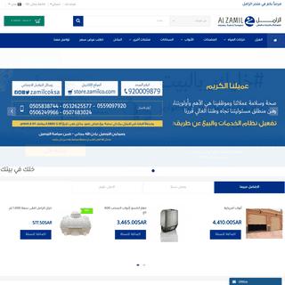 Al-Zamil Store - متجر الزامل