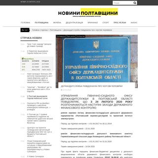 Держаудитслужба повідомила про чергові перевірки – Новини Полтавщин