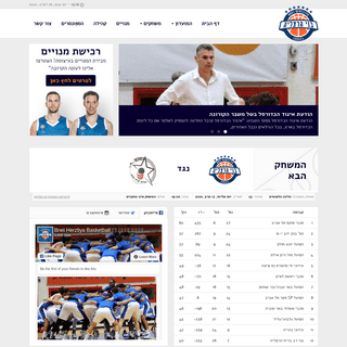 ArchiveBay.com - bhbasket.co.il - בני הרצליה כדורסל