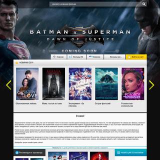 Фильмы, сериалы, мультфильмы онлайн смотреть бесплатно