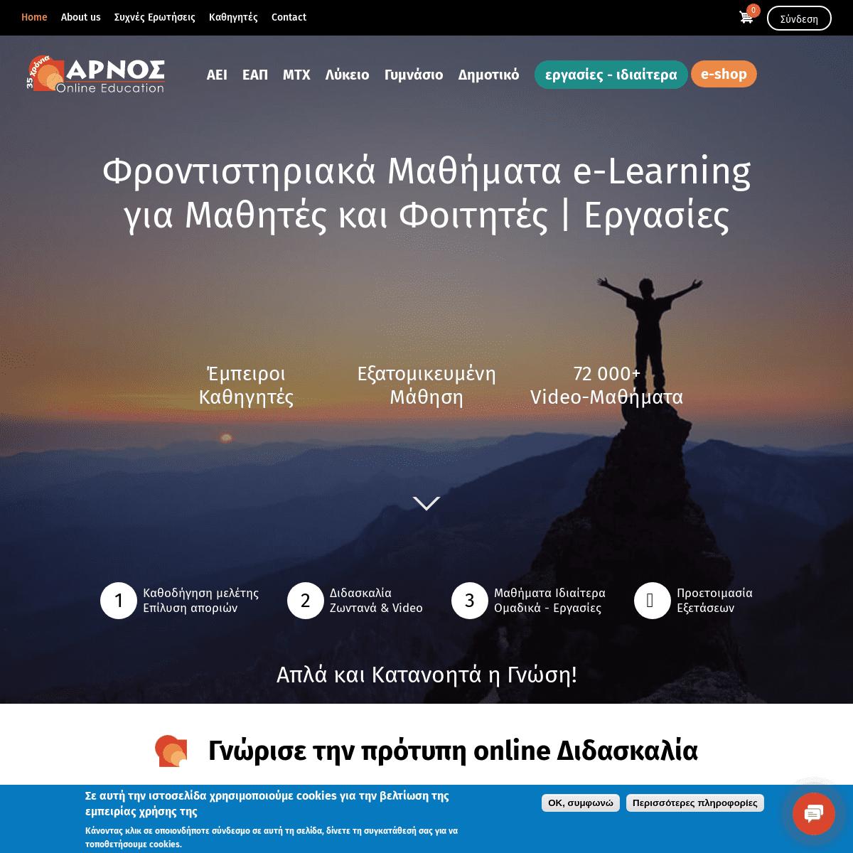 ΑΡΝΟΣ - Online Φροντιστήριο - Mαθήματα & Εργασίες