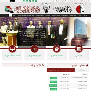جمهورية السودان - وزارة العدل - الرئيسية