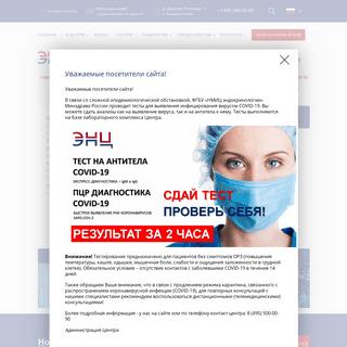 ФГБУ «НМИЦ эндокринологии» Минздрава России -