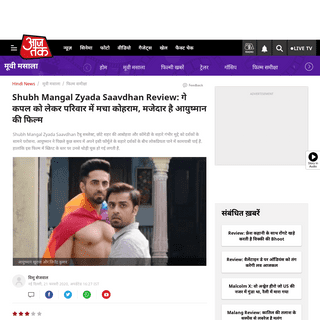 ArchiveBay.com - aajtak.intoday.in/story/shubh-magal-zyada-saavdhaan-review-aayushman-khurana-film-talks-about-the-life-of-gay-couple-in-small-town-tmov-1-1165885.html - Shubh Mangal Zyada Saavdhan Review- गे कपल को लेकर परिवार में मचा कोहरा�