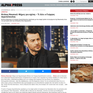 Ντάνος Ναυσικά- Φήμες για σχέση - Τι λέει ο Γιώργος Αγγελόπουλος - Alphafree