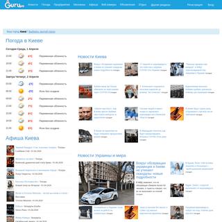 Сайт города Киев новости, веб камера, карта, магазины, объявления, афиш