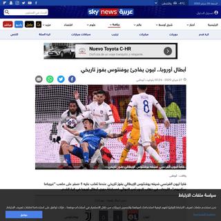 أبطال أوروبا.. ليون يفاجئ يوفنتوس بفوز تاريخي - أخبار سكاي نيوز عربية