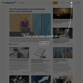 ArchiveBay.com - roskvartal.ru - РосКвартал® — интернет-портал №1 для управляющих организаций, ТСЖ и Ж