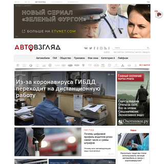 ArchiveBay.com - avtovzglyad.ru - Автоновости дня - авто журнал АвтоВзгляд