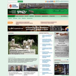 1PNZ.RU- узнай первым свежие новости и события в Пензе