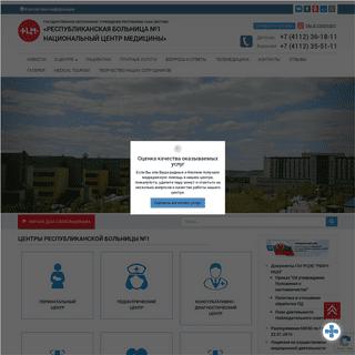 Национальный центр медицины Республики Саха (Якутия)