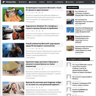 WindowsTips.Ru. Новости Windows 10 и Mobile, помощь, советы