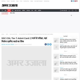Ssc Cgl Admit Card 2020 Release And Download Date Exam Date Latest Update - Ssc Cgl Tier 1 Admit Card- 2 मार्च से
