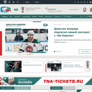 Официальный сайт хоккейного клуба «Ак Барс» (ООО «СКП «Татнефть-Ак Ба�